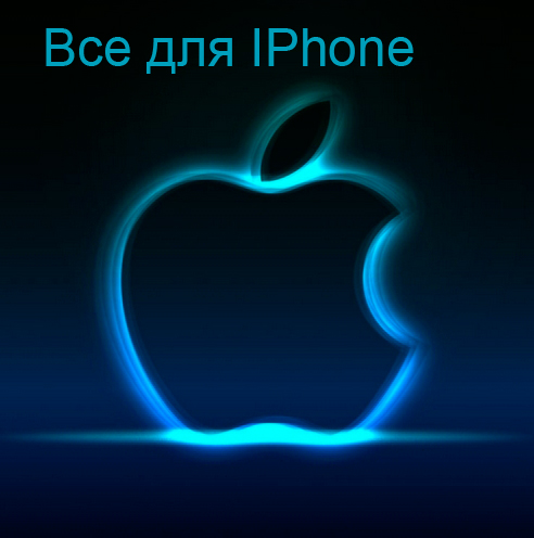 Все для IPhone/iPad